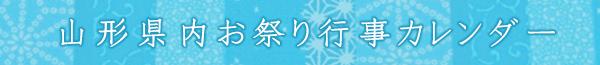 お祭り行事カレンダー